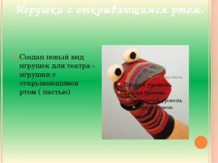 Создан новый вид игрушек для театра - игрушки с открывающимся ртом ( пастью)