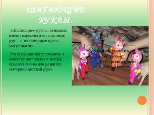 «Шагающие» куклы на ножках имеют карманы для пальчиков рук – с их помощью ку