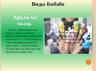 Куклы, надевающиеся на палец - самые маленькие артисты кукольных театров.