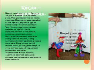 Куклы - марионетки изображают людей и животных в полный рост. Они управляютс