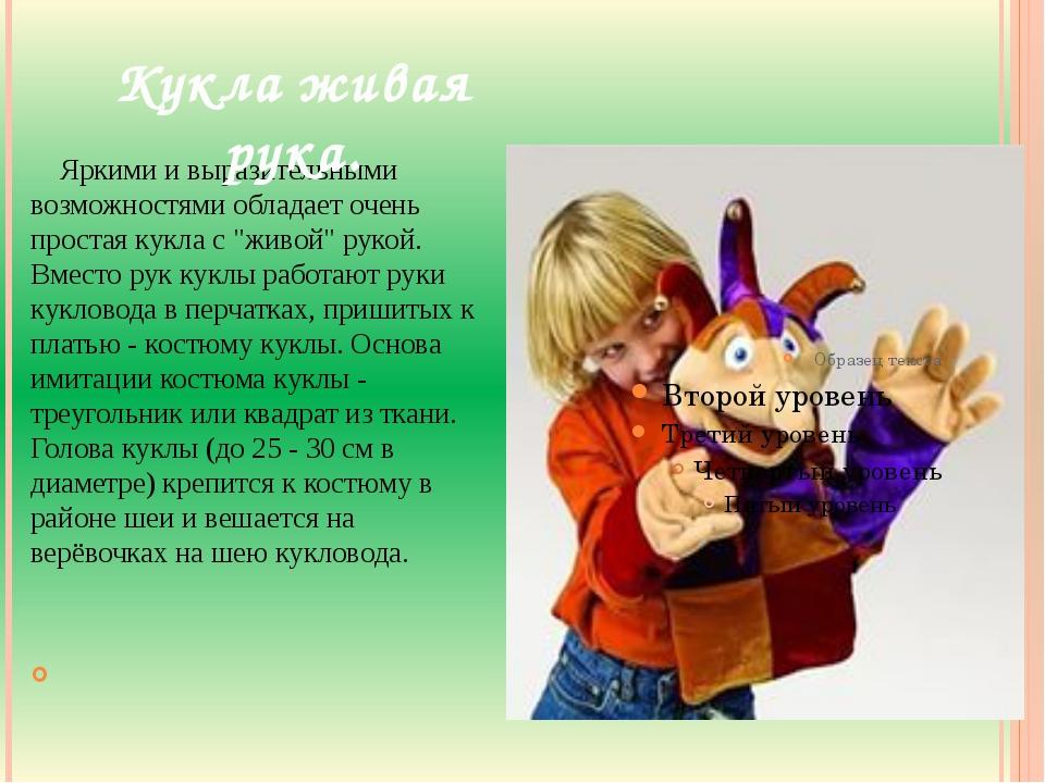 """Яркими и выразительными возможностями обладает очень простая кукла с """"живой""""..."""