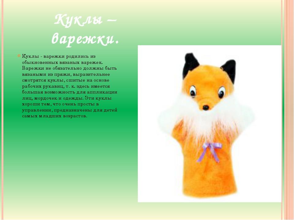 Куклы - варежки родились из обыкновенных вязаных варежек. Варежки не обязате...