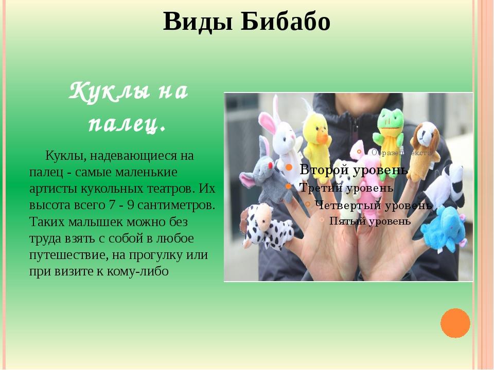 Куклы, надевающиеся на палец - самые маленькие артисты кукольных театров....