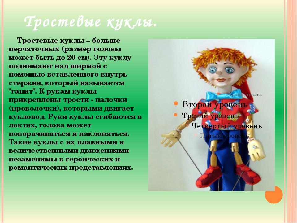 Тростевые куклы – больше перчаточных (размер головы может быть до 20 см). Эт...