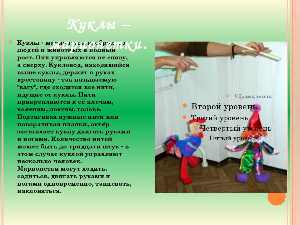 Куклы - марионетки изображают людей и животных в полный рост. Они управляютс...