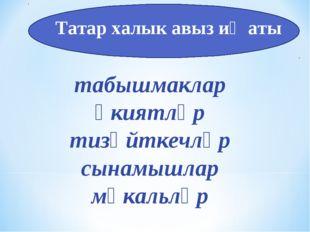 Татар халык авыз иҗаты табышмаклар әкиятләр тизәйткечләр сынамышлар мәкальләр