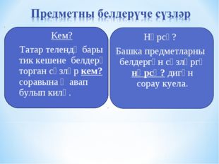 Кем? Татар телендә бары тик кешене белдерә торган сүзләр кем? соравына җавап