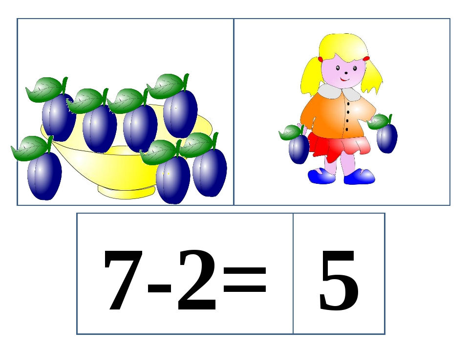 Картинки для решения задач в доу