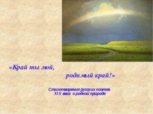«Край ты мой, родимый край!» Стихотворения русских поэтов XIX века о родной