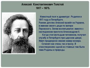 Алексей Константинович Толстой 1817 – 1875. Известный поэт и драматург. Родил