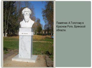 Памятник А.Толстому в Красном Роге, Брянской области.