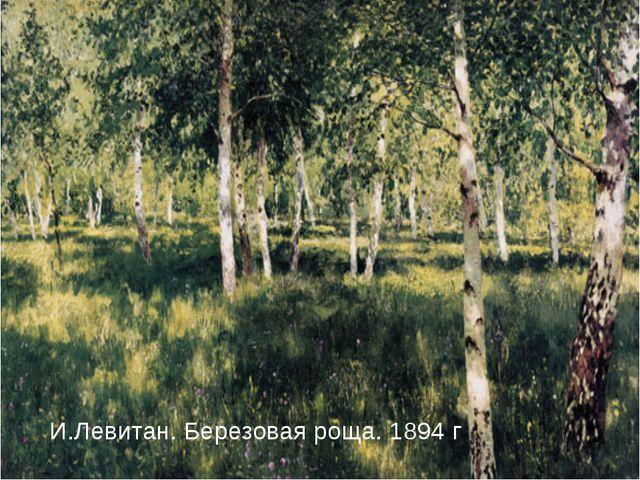 И.Левитан. Березовая роща. 1894 г И.Левитан. Березовая роща. 1894 г.
