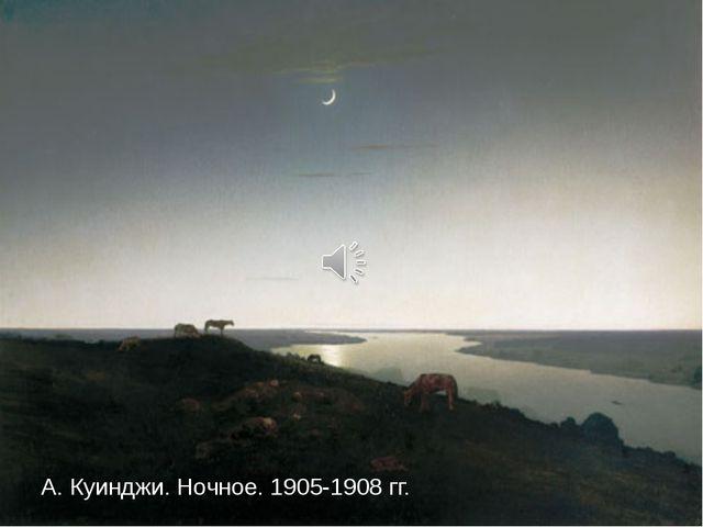 А. Куинджи. Ночное. 1905-1908 гг. А. Куинджи. Ночное. 1905-1908 гг.