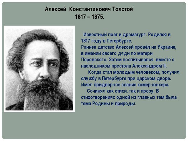 Алексей Константинович Толстой 1817 – 1875. Известный поэт и драматург. Родил...