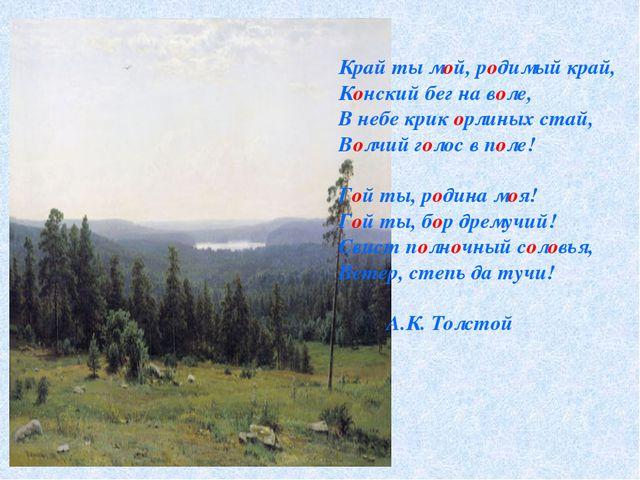 Край ты мой, родимый край, Конский бег на воле, В небе крик орлиных стай, Вол...