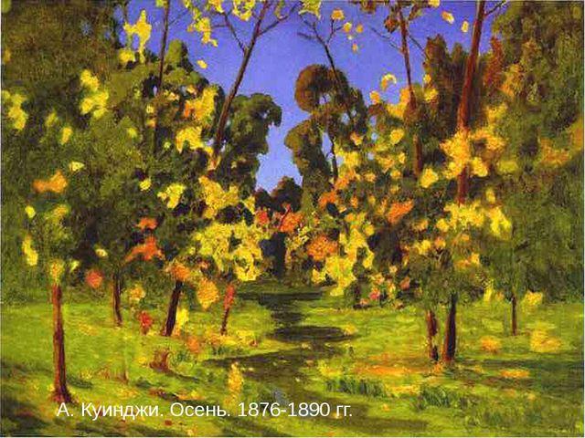 А. Куинджи. Осень. 1876-1890 гг. А. Куинджи. Осень. 1876-1890 гг.