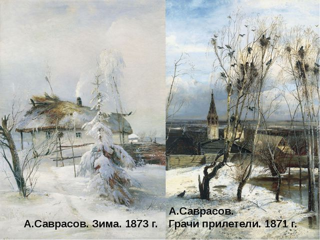 А.Саврасов. Грачи прилетели. 1871 г. А.Саврасов. Зима. 1873 г. А.Саврасов. Зи...