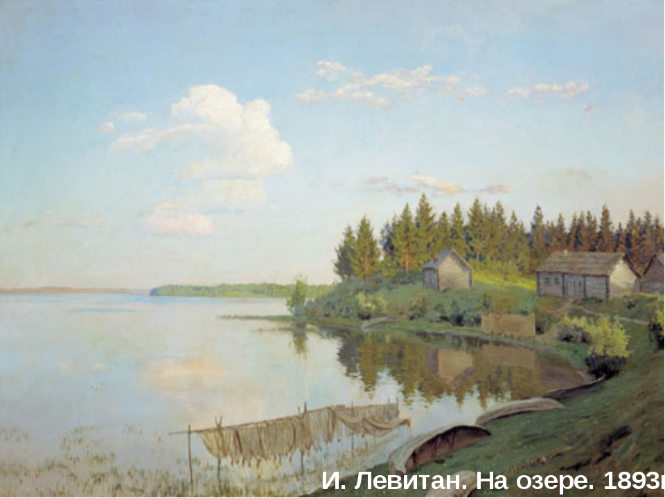 И. Левитан. На озере. 1893г. И. Левитан. На озере. 1893г.