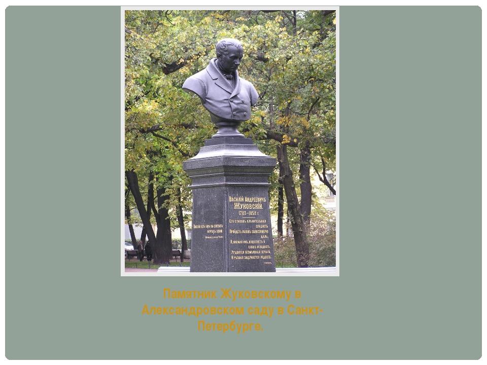 Памятник Жуковскому в Александровском саду в Санкт-Петербурге.