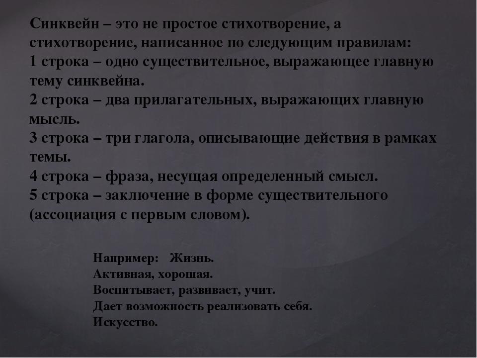 Синквейн – это не простое стихотворение, а стихотворение, написанное по след...