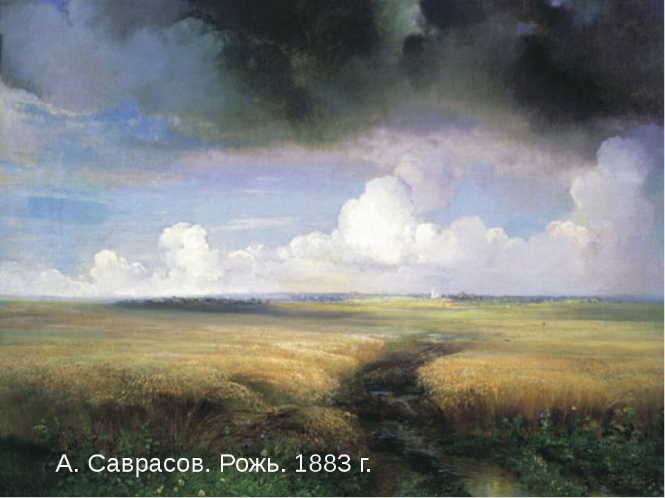 А. Саврасов. Рожь. 1883 г. А. Саврасов. Рожь. 1883 г.