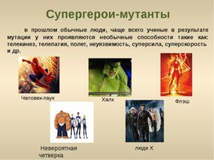 Супергерои-мутанты в прошлом обычные люди, чаще всего ученые в результате мут