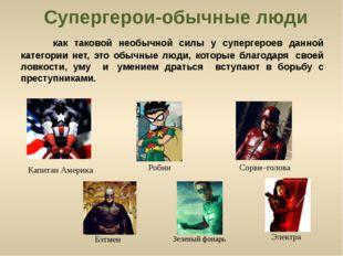 Супергерои-обычные люди как таковой необычной силы у супергероев данной катег