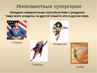 Инопланетные супергерои обладают невероятными способностями с рождения. Чаще