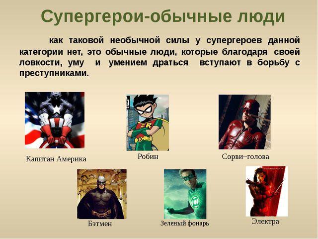 Супергерои-обычные люди как таковой необычной силы у супергероев данной катег...