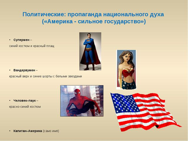 Политические: пропаганда национального духа («Америка - сильное государство»)...