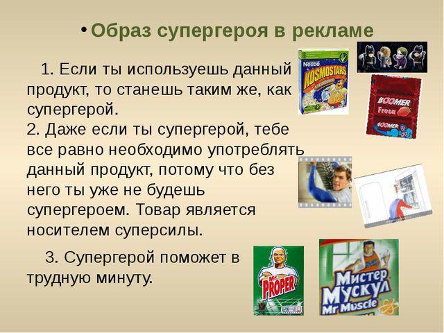 Образ супергероя в рекламе 1. Если ты используешь данный продукт, то станешь...