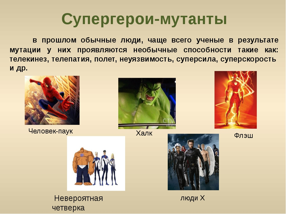 Супергерои-мутанты в прошлом обычные люди, чаще всего ученые в результате мут...