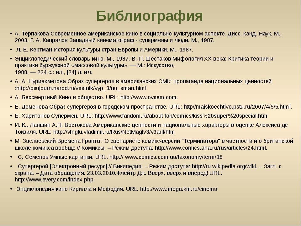 Библиография А. Терпакова Современное американское кино в социально-культурно...