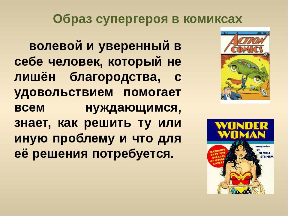 Образ супергероя в комиксах волевой и уверенный в себе человек, который не ли...