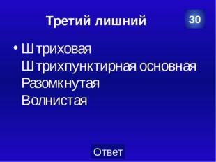 Определение Однородное начертание всех букв алфавита и цифр. 10 Категория Ваш
