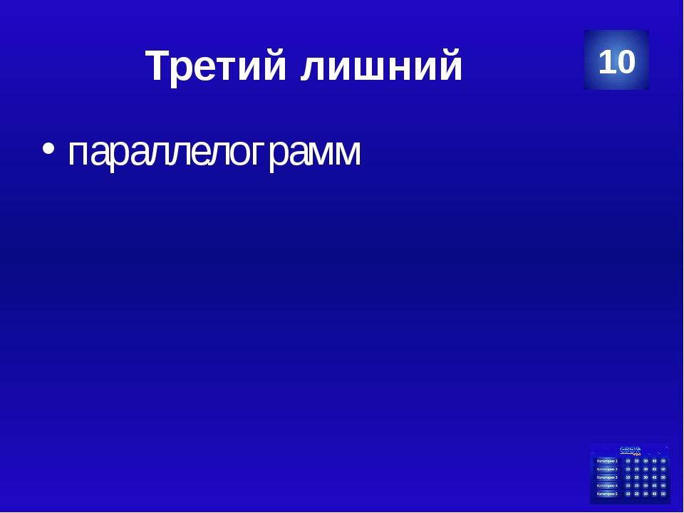 Третий лишний Штриховая Штрихпунктирная основная Разомкнутая Волнистая 30 Кат...