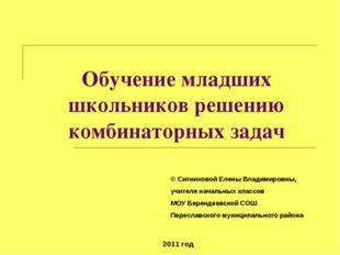 Обучение младших школьников решению комбинаторных задач © Ситниковой Елены Вл