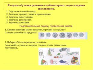 Разделы обучения решению комбинаторных задач младших школьников. 1. Подготови