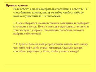 Правило суммы: Если объект а можно выбрать m способами, а объект в – k способ
