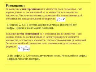 Размещения : Размещение с повторениями из k элементов по m элементов – это ко