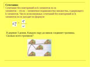 Сочетания: Сочетание без повторений из k элементов по m элементов – это m – э