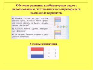 Обучение решению комбинаторных задач с использованием систематического перебо