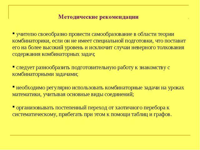 Методические рекомендации учителю своеобразно провести самообразование в обла...