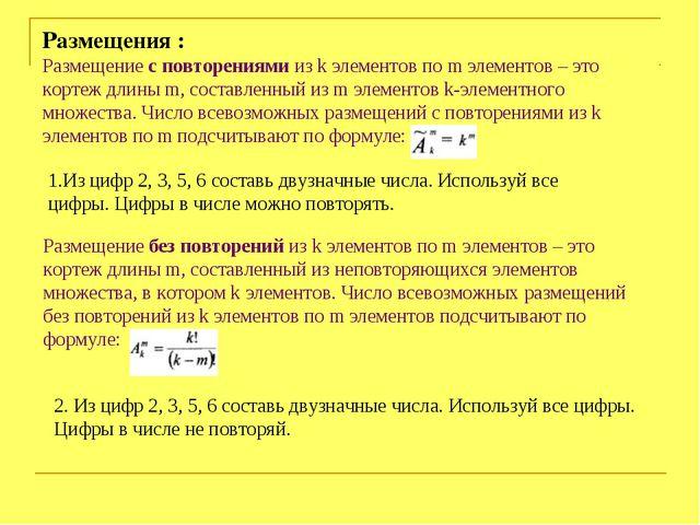 Размещения : Размещение с повторениями из k элементов по m элементов – это ко...