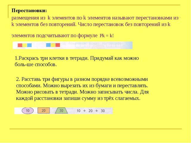 Перестановки: размещения из k элементов по k элементов называют перестановкам...