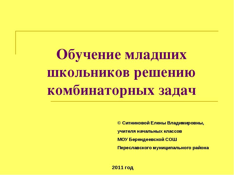 Обучение младших школьников решению комбинаторных задач © Ситниковой Елены Вл...