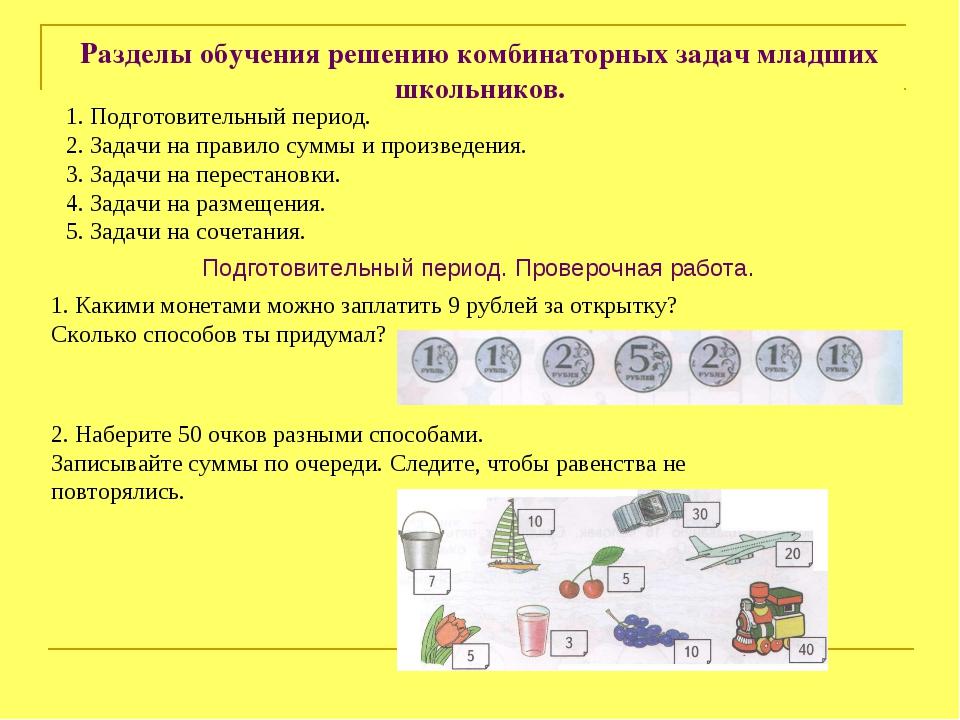 Разделы обучения решению комбинаторных задач младших школьников. 1. Подготови...
