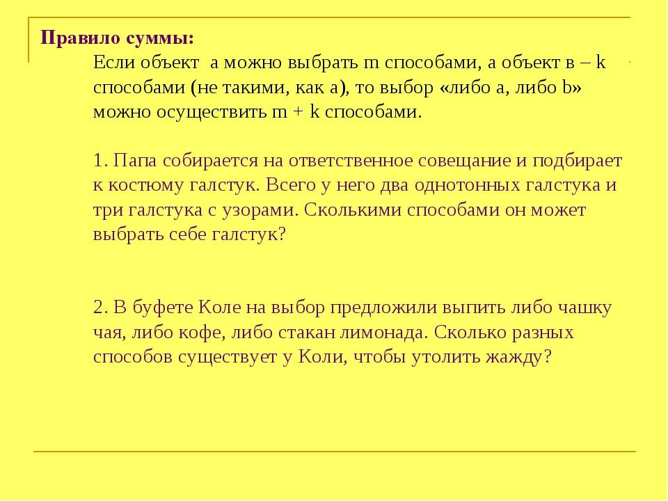 Правило суммы: Если объект а можно выбрать m способами, а объект в – k способ...