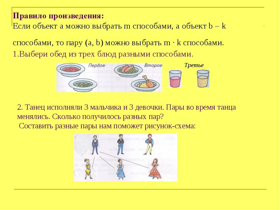 Правило произведения: Если объект а можно выбрать m способами, а объект b – k...