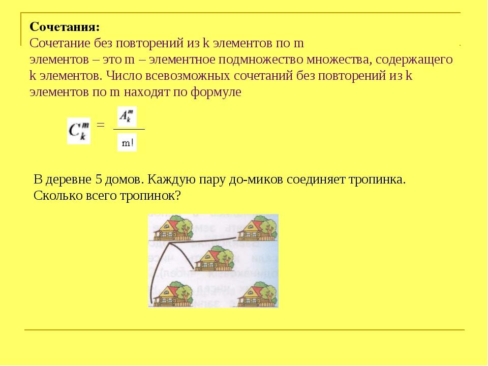Сочетания: Сочетание без повторений из k элементов по m элементов – это m – э...